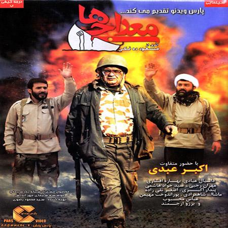 Film Irani-Merajiha