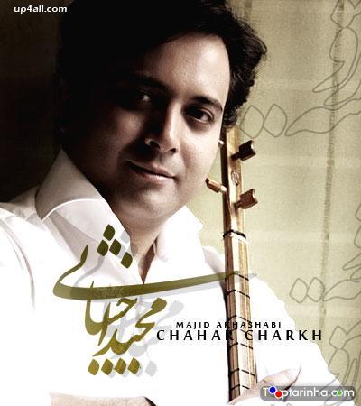 Hamid Talebzadeh – Chelcheragh